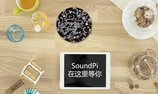 [简介] 认识SoundPi和DuerOS,学习智能语音开发